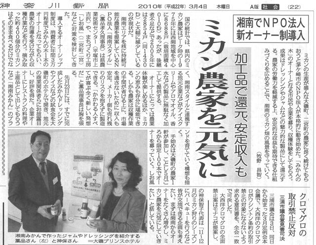 100304_神奈川新聞.jpg