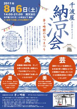 noryoe-image.jpg