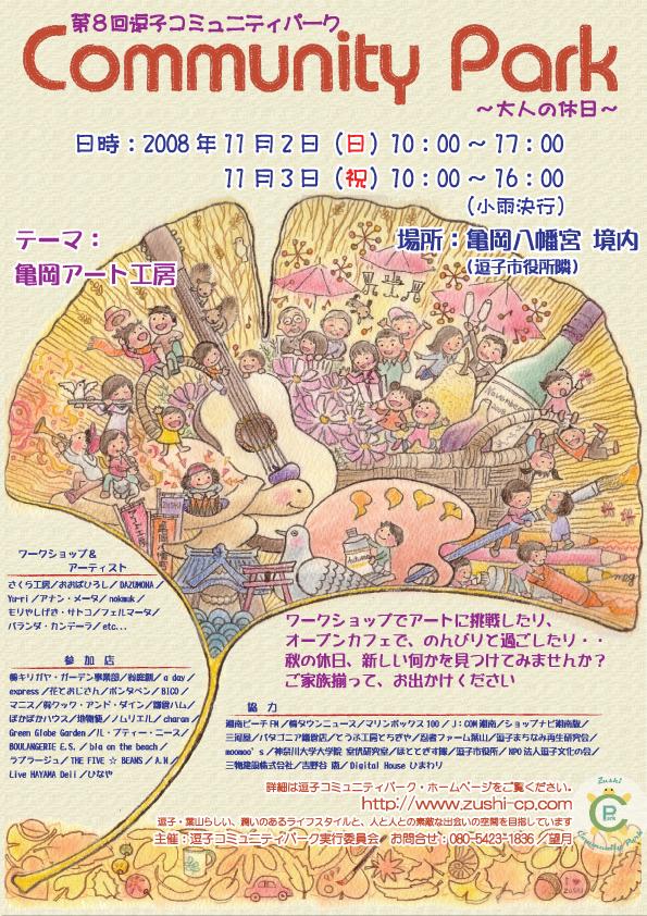 poster081020A4のコピー.jpg